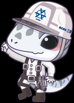 三栄建設のマスコットキャラクター レオくん